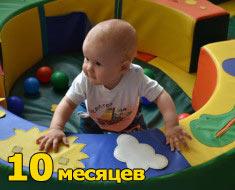 Развитие ребенка в 10 месяцев жизни: физическое и психологическое развитие
