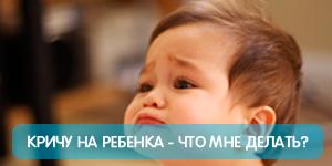Что делать, если я кричу на ребенка