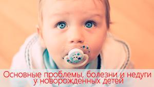 частые болезни у новорожденных