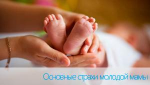 Страхи молодой мамы