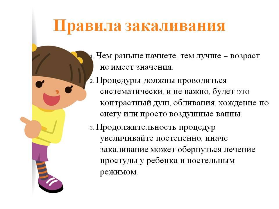 правила закаливания детей