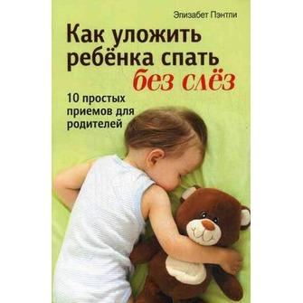 """Книга """"Как уложить ребенка спать без слез"""" Автор: Элизабет Пэнтли"""