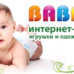 Интернет магазин babadu.ru