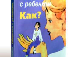 книга юлии гиппенрейтер общаться с ребенком как