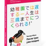 Книга Масару Ибука После трех уже поздно