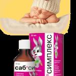 лекарство от колик Саб Симплекс для новорожденных