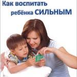 Как воспитать ребенка сильным - персонализированные сказки
