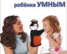 Как воспитать ребенка умным. Сборник персонализированных сказок