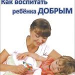 Книга как воспитать ребенка добрым