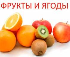 Учим фрукты и ягоды