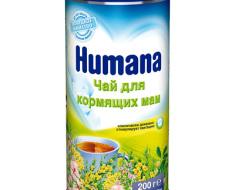 humana чай для кормящих мам