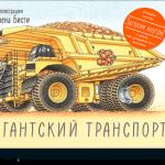 книга Гигантский транспорт