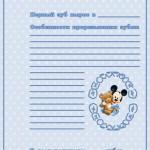 pasport-malysha-7