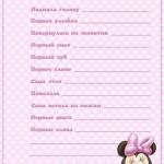 pasport-malyshki-6