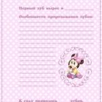 pasport-malyshki-7