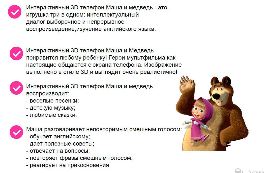 Картинки по запросу Интерактивный 3D телефон Маша и Медведь