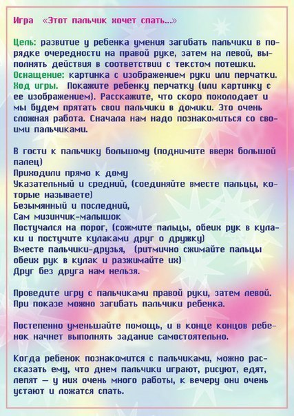 Didakticheskie-igry`-s-rebenkom-na-izuchenie-chastei`-tela-2