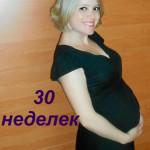 фото-животик-30-недель-беременности