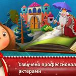 интерактивные сказки