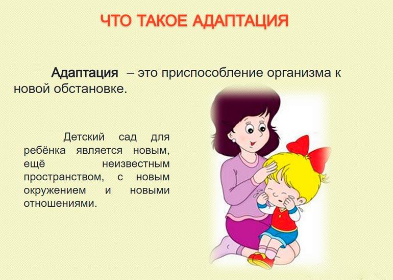 Адаптация к детскому саду: как помочь ребенку - рекомендации для родителей