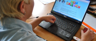электронная очередь в детский сад через интернет
