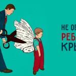 не обрезай ребенку крылья