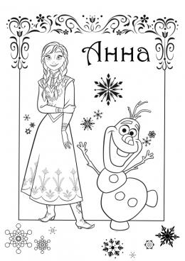 Раскраски принцесс и принцев распечатать