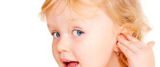 прокалывать уши ребенку