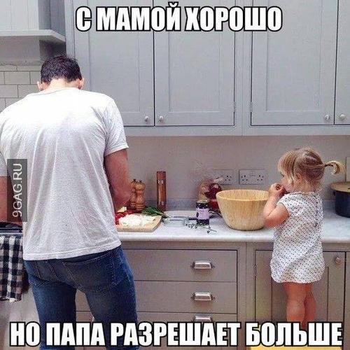 papa-razreshaet