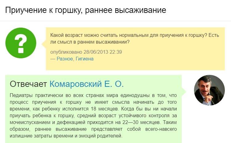 Мнение доктора Комаровского