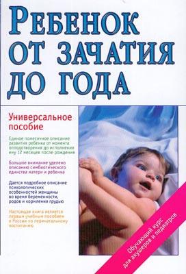 Rebenok-ot-zachatiia-do-goda