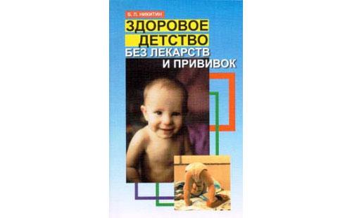 Zdorovoe-detstvo-bez-lekarstv-i-privivok