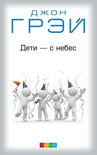 dzhon-grei`-deti-s-nebes