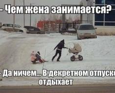 жена_в_декретном_отпуске