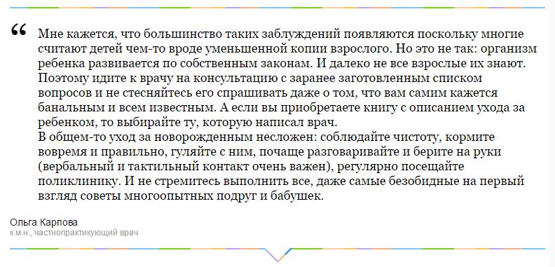 kommentariy-olgi-karpovoy