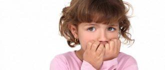 тревожный ребенок