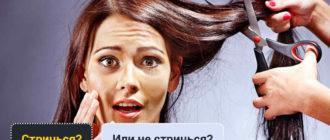 Можно ли стричься во время беременности