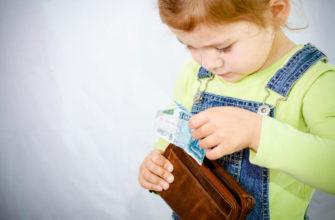 ребенок ворует деньги
