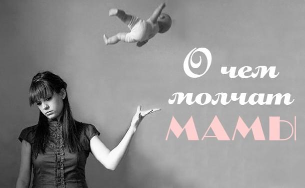 о-чем-молчат-мамы