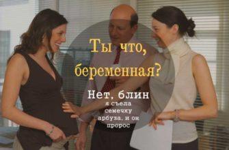 ты что, беременная