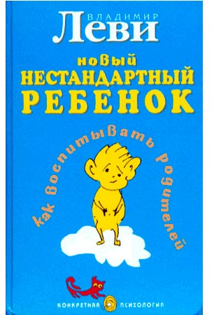 Новый нестандартный ребенок Владимир Леви