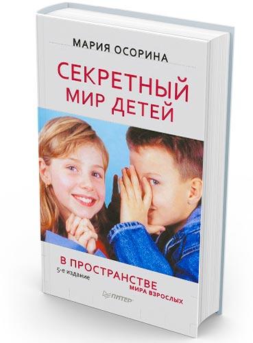Секретный мир детей в пространстве мира взрослых Мария Осорина