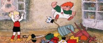 из мультфильма малыш и карлсон малыш раскидывает игрушки и предметы