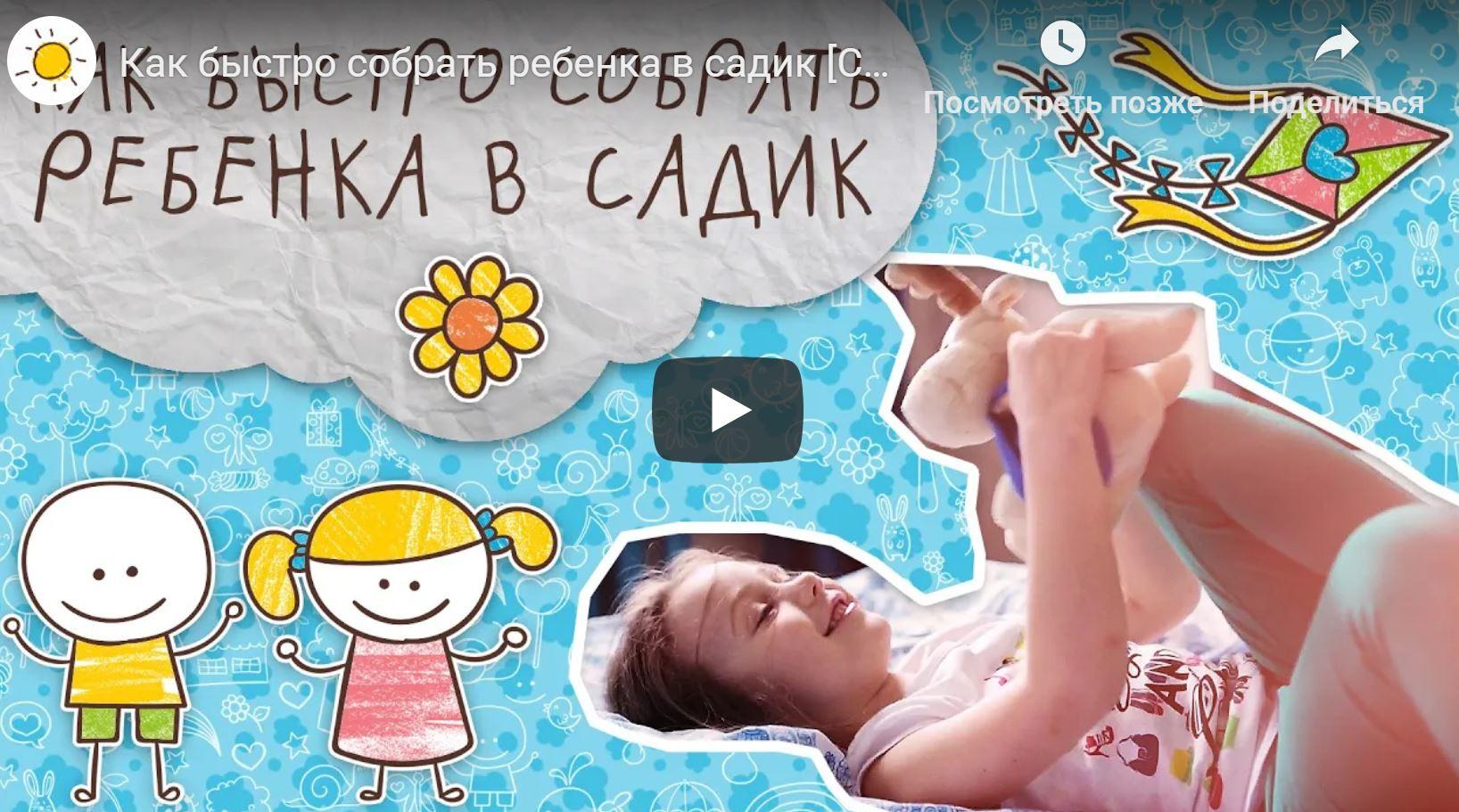 видео-как-собрать-ребенка-в-дет-сад