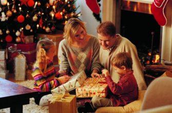Идеальный Новый год с семьей