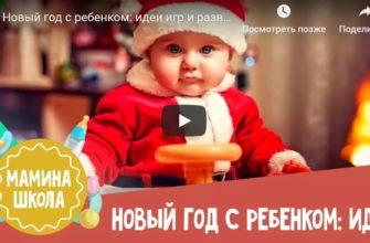 Новый год с ребенком идеи игр и развлечений