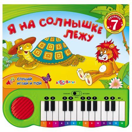 Пианино Азбукварик