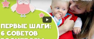 видео-первые-шаги-ребенка-советы-родителям