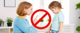 постоянные запреты детям