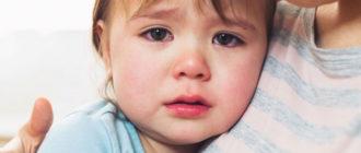 ребенок-обижен